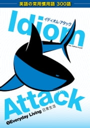 Idiom Attack Vol. 1 - Everyday Living (Japanese Edition): イディオム・アタック 1 - 日常生活 - English Idioms for ESL Learners: With 300+ Idioms in 25 Themed Chapters ebook by Peter Liptak, Matthew Douma, Jay Douma
