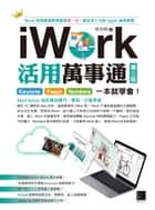 iWork活用萬事通:Keynote+Pages+Numbers一本就學會!(第三版) 電子書 by 蘋果梗