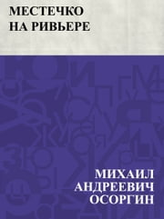 Mestechko na Riv'ere ebook by Михаил Андреевич Осоргин (Ильин)