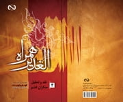 الغدیر همراه جلد چهار - Al Ghadir, companion, Volume 4 ebook by Seyed Ibrahim, Seyed Alavi