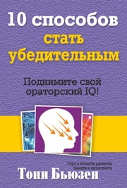 10 способов стать убедительным ebook by Kobo.Web.Store.Products.Fields.ContributorFieldViewModel
