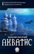 Акватис ebook by Наталия Уиллрайт