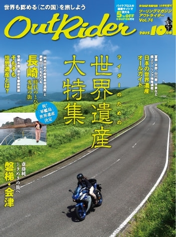 Out Rider 2015年10月号(vol.74) - 2015年10月号(vol.74) ebook by