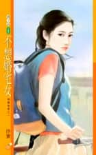 不想婚宅女 - 【相親相愛之一】 ebook by 佟蜜