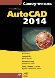 Самоучитель AutoCAD 2014 ebook by Николай Полещук