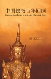 中国佛教百年回顾 - Chinese Buddhism in the Last Hundred Years ebook by 莲龙居士