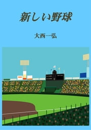 New Baseball ebook by Kazuhiro Ohnishi