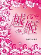 越姬(卷一) ebook by 林家成