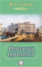 Невский проспект ebook by Николай Гоголь