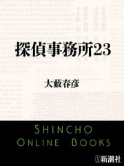 探偵事務所23(新潮文庫) ebook by 大藪春彦