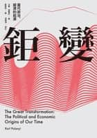 鉅變:當代政治、經濟的起源 - The Great Transformation: The Political and Economic Origins of Our Time 電子書 by 卡爾.博蘭尼, Karl Polanyi, 黃樹民
