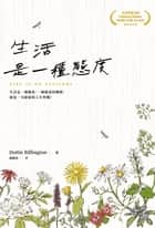生活是一種態度(修訂二版) 電子書 by Dottie Billington