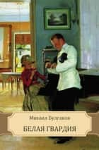 Belaja gvardija: Russian Language ebook by Mihail   Bulgakov