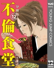 不倫食堂 分冊版 12 ebook by 山口譲司