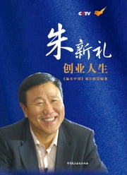 The Entrepreneurship of Zhu Xinli ebook by Column Group of Win in China