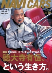 NAVI CARS Vol.10 2014年3月号 - Vol.10 2014年3月号 ebook by