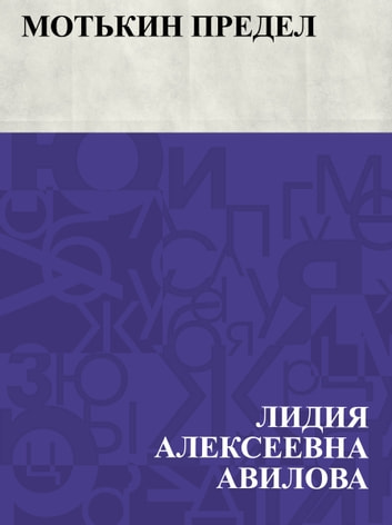 Mot'kin predel ebook by Лидия Алексеевна Авилова