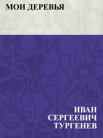 Moi derev'ja ebook by Иван Сергеевич Тургенев