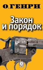 Закон и порядок ebook by О. Генри, Зиновий Львовский, Владимир Азов