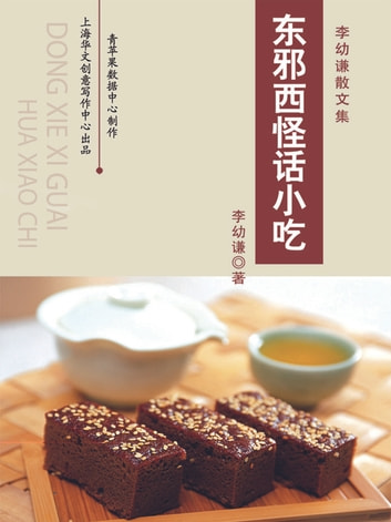 东邪西怪话小吃 - 李幼谦散文集 ebook by 李幼谦