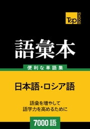 ロシア語の語彙本7000語 ebook by Kobo.Web.Store.Products.Fields.ContributorFieldViewModel