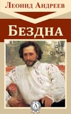 Бездна eBook by Леонид Андреев