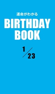 運命がわかるBIRTHDAY BOOK 1月23日 ebook by Zeus