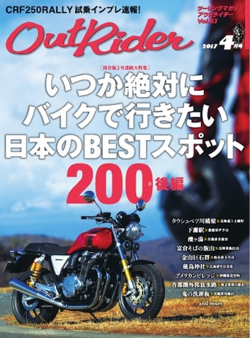 Out Rider 2017年4月号(vol.83) ebook by
