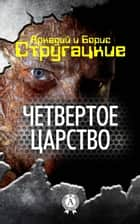 Четвертое царство ebook by Аркадий Стругацкий, Борис Стругацкий