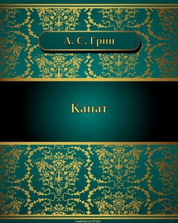 Канат ebook by Александр  Степанович  Грин