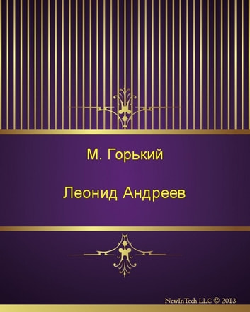 Леонид Андреев ebook by Максим Горький