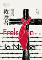 救贖者(奈斯博作品集7) - Frelseren ebook by 尤.奈斯博(Jo Nesbo), 林立仁