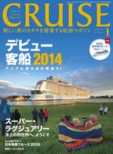 CRUISE(クルーズ)2015年1月号 ebook by クルーズ編集部