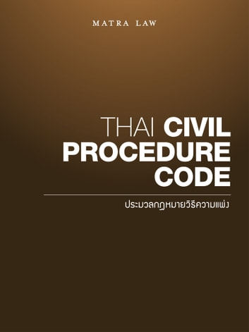 Thai Civil Procedure Code ebook by MATRA LAW