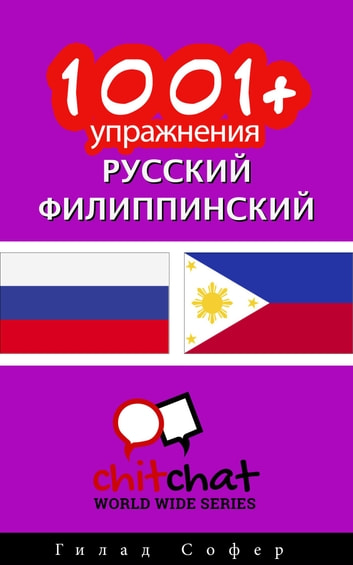 1001+ упражнения русский - Филиппинский ebook by Гилад Софер