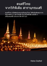 ดนตรีไทย thai music ebook by Heinz Duthel
