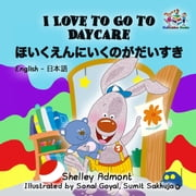 I Love to Go to Daycare ほいくえんにいくのがだいすき (English Japanese Children's Book) - English Japanese Bilingual Collection ebook by Shelley Admont