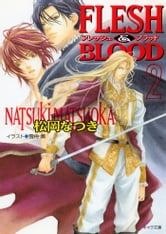 FLESH & BLOOD2 ebook by 松岡なつき