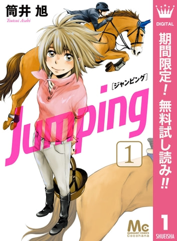 Jumping[ジャンピング]【期間限定無料】 1 ebook by 筒井旭