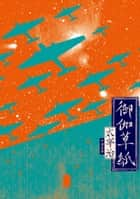 御伽草紙 ebook by 太宰治, 湯家寧