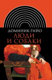 Люди и собаки ebook by Доминик Гийо