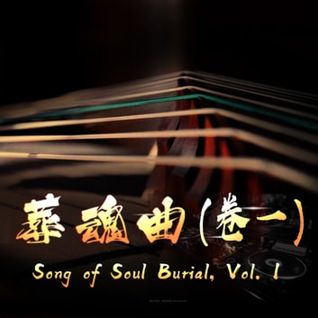 Song of Soul Burial, Vol. 1 葬魂曲(卷一) - Song of Soul Burial #1 audiobook by Lv Qiao 吕乔