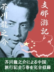 支那游記 - 芥川龍之介中国紀行文 ebook by 芥川龍之介