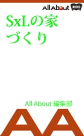 SxLの家づくり ebook by All About編集部