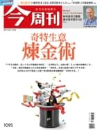 今周刊 第1095期 - 奇特生意煉金術 ebook by 今周刊