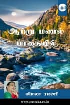 Aattru Manal Pathaiyil ebook by Vimala Ramani