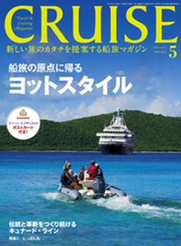 CRUISE(クルーズ)2015年5月号 ebook by クルーズ編集部