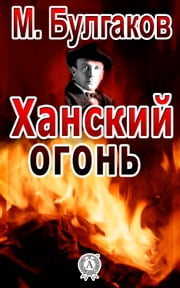 Ханский огонь ebook by Михаил Булгаков