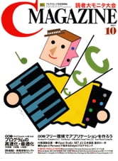 月刊C MAGAZINE 2001年10月号 ebook by C MAGAZINE編集部