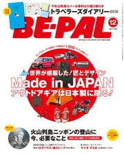 BE-PAL (ビーパル) 2014年 12月号 ebook by BE-PAL編集部